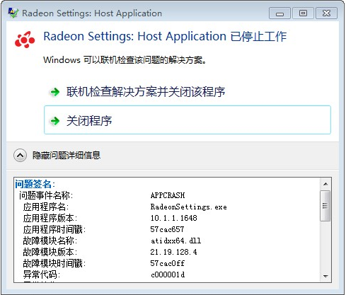 raden setting:host application已停止工作的处理